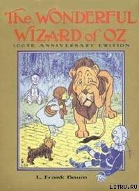 The Wonderful Wizard of Oz - Baum Lyman Frank