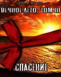 Вечное Лето, Том III: Спасение (СИ) - Macrieve Catherine