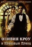 Оливия Кроу и Кровавый Принц (СИ) - Сорокина Дарья