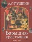 Барышня-крестьянка - Пушкин Александр Сергеевич