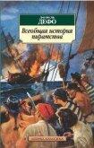 Всеобщая история пиратов - Дефо Даниэль