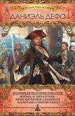Жизнь и пиратские приключения славного капитана Сингльтона - Дефо Даниэль