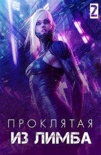 Проклятая из лимба (СИ) - Соловьев Станислав