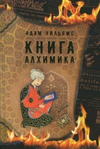 Книга алхимика<br />(Роман) - Уильямс Адам