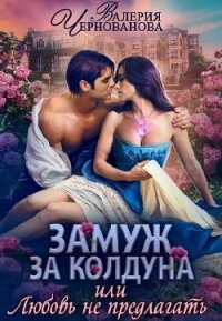 Замуж за колдуна, или Любовь не предлагать (СИ) - Чернованова Валерия М.