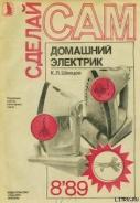Катамаран в рюкзаке - Демьянов В. П.