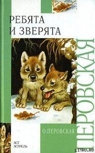 Ребята и зверята - Перовская Ольга Васильевна