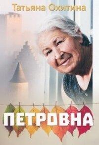 Петровна (СИ) - Охитина Татьяна