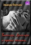 Вампиры, дампиры и прочая нечисть (СИ) - Осетина Эльвира