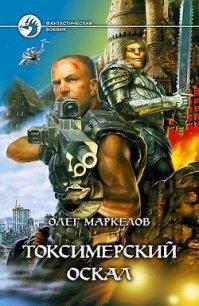 Токсимерский оскал - Маркелов Олег Владимирович
