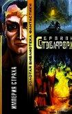 Империя страха - Стэблфорд Брайан Майкл
