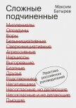 Сложные подчиненные. Практика российских руководителей - Батырев Максим