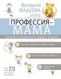 Профессия – мама. Здоровье и психология вашего малыша - Фадеева Валерия Вячеславовна