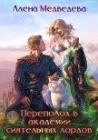 Переполох в академии сиятельных лордов - Медведева Алёна
