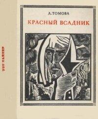 Красный всадник (Уот Тайлер) - Томова Людмила Илларионовна
