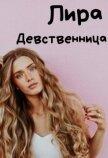 Девственница (СИ) - Алая Лира