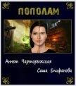 """Пополам (СИ) - Епифанова Саша """"Угрюмый рыжий Лис"""""""