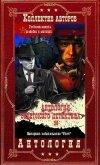 Антология советского детектива-36. Компиляция. Книги 1-15 (СИ) - Ваксберг Аркадий Иосифович