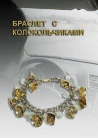 Браслет с колокольчиками (СИ) - Суркова Екатерина