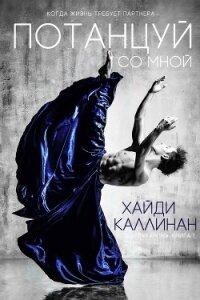 Потанцуй со мной (ЛП) - Каллинан Хайди
