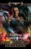1917: Вперед, Империя! - Марков-Бабкин Владимир