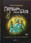 Первый после Бога - Соломатина Татьяна
