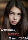 История, любовь и шоколад (СИ) - Корж Катя