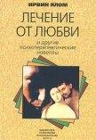 Лечение от любви и другие психотерапевтические новеллы - Ялом Ирвин