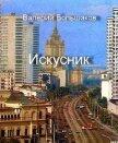 Искусник (СИ) - Большаков Валерий Петрович