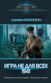 Игра не для всех. 1941 - Калинин Даниил Сергеевич