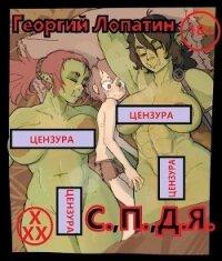 Тривиальный засланец или С.,П.,Д.Я. (СИ) - Лопатин Георгий