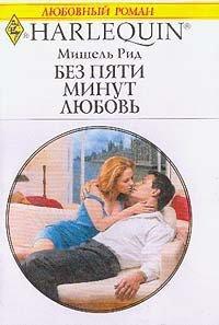 Без пяти минут любовь - Рид Мишель