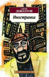Иностранка - Довлатов Сергей Донатович