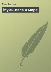 Муми-папа и море - Янссон Туве Марика