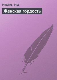 Женская гордость - Рид Мишель