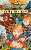 Зуб Уилкинса - Джонс Диана Уинн