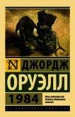 1984 (на белорусском языке) - Оруэлл Джордж