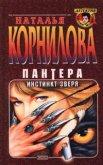 Пантера - инстинкт зверя - Корнилова Наталья Геннадьевна