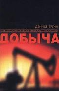 Добыча - Ергин Дэниел