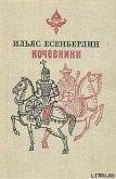 Заговоренный меч - Есенберлин Ильяс