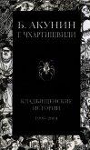 Кладбищенские истории (без картинок) - Акунин Борис