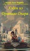 Хэдон из Древнего Опара - Фармер Филип Хосе