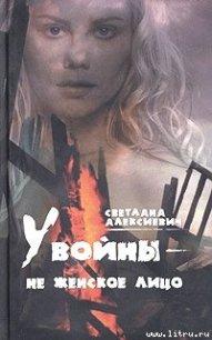 У войны — не женское лицо… - Алексиевич Светлана Александровна