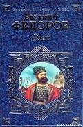 Ермак - Федоров Евгений Александрович