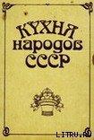 Кухня народов СССР - Фельдман Исай Абрамович