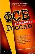 ФСБ взрывает Россию - Литвиненко Александр Вальтерович
