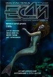Журнал «ЕСЛИ» №7 2007г. - Журнал ЕСЛИ