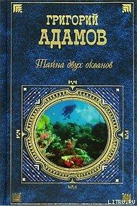 Тайна двух океанов - Адамов Григорий Борисович