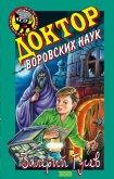 Доктор воровских наук - Гусев Валерий Борисович