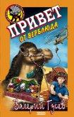Привет от верблюда - Гусев Валерий Борисович